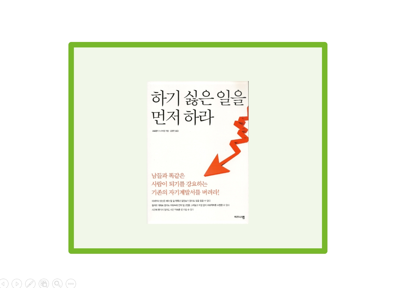cordula Nussbaum organisieren Sie noch oder leben sie schon, koreanisch